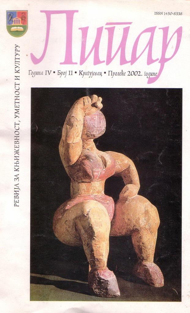 Липар, ревија, бр. 11, Крагујевац, пролеће 2012, корице,
